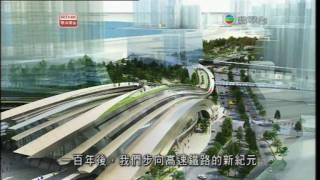 香港高鐵 Hong Kong High Speed Rail 2/2 [HD]