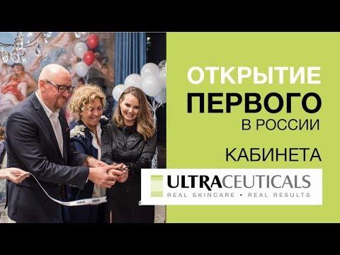 Как мы открывали первый в России косметологический кабинет Ultraceuticals