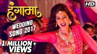 हंगामा | Hungama | New Wedding Song 2017 | Vaishali Made | Feat. Sheetal Ahirrao | Palace