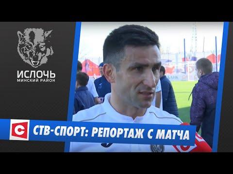 Репортаж с матча Ислочь - Городея | СТВ-Спорт