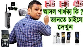 1G,2G,3G,4G আসল পার্থক্য কি দেখুন What is the difference between 1G to 2G to 3G to 4G ?