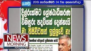 News Morning - (2019-09-24)