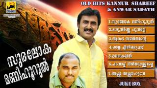 Mappila Pattukal Old Is Gold | Hits Of Kannur Shareef & Anwar Sadath | Malayalam Mappila Songs