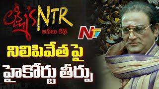 Telangana High Court Gives Green Signal to Lakshmiand#39;s NTR Release | NTV