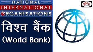 World Bank - National/International Organisations