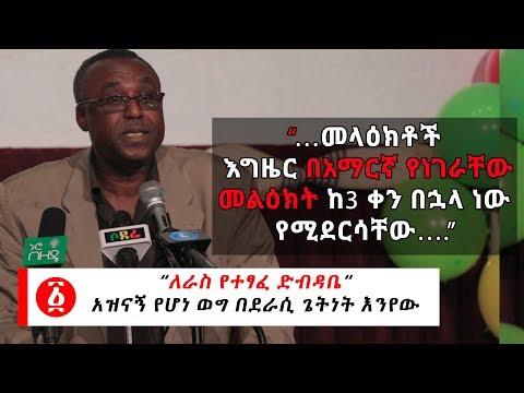 "Ethiopia: ""ለራስ የተፃፈ ድብዳቤ""  አዝናኝ የሆነ ወግ በደራሲ ጌትነት እንየው thumbnail"