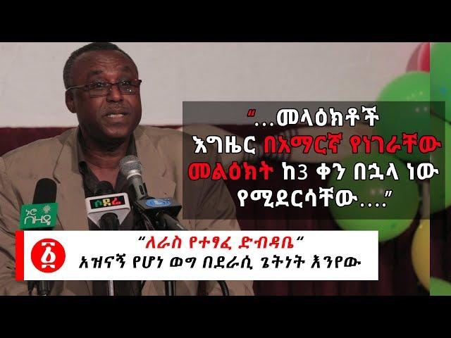 Ethiopia: LeRas Yetesafe Debdabe | Getnet Eneyew's Entertaing Work