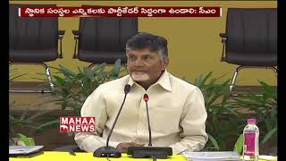 CM Chandrababu Held Teleconference With TDP Leaders