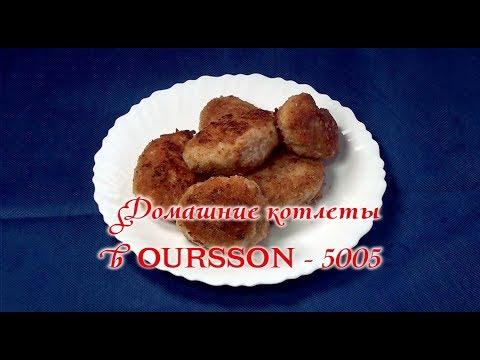 Домашние котлеты в мультиварке-скороварке Oursson-5005