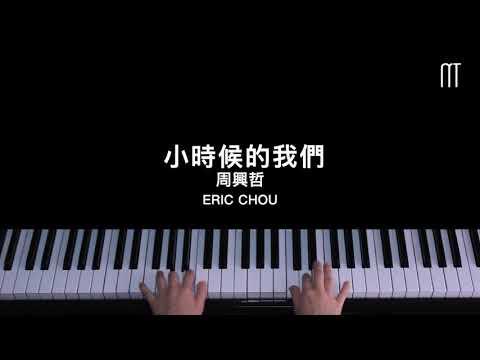 Download  周興哲 Eric Chou - 小時候的我們鋼琴抒情版 When We Were Young Piano Cover Gratis, download lagu terbaru