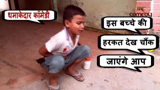 Desi Comedy Scenes | Best funny videos 2017 | Indian Funny Video Funny vines