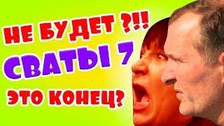СВАТЫ-7 НЕ БУДЕТ!?! ЭТО УЖАС 2018!!! КВАРТАЛ 95 В ШОКЕ!