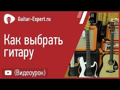 какую гитару выбрать для начинающих