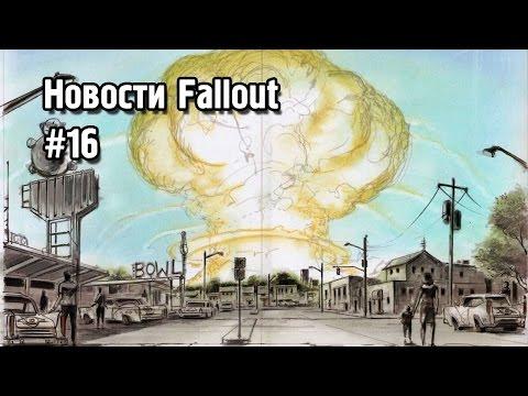 Кто будет делать Fallout 5?[Новости Fallout #16]