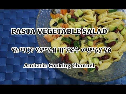 Amharic - Pasta Vegetable Salad Recipe - የአማርኛ የምግብ ዝግጅት መምሪያ ገፅ