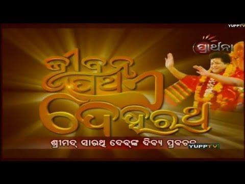 Srimad Sarathi Dev Prabachan-04 Aug 13 video