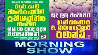 Siyatha Morning Show | 17.09.2021