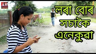 লুভীয়া BOY FRIEND || NEW ASSAMESE COMEDY VIDEO 2018 || Funny club assam