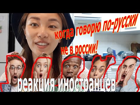 Kогда Говорю ПО-РУССКИ НE в РОССИИ!-[Реакция Иностранцев] 러시아말고 외국에서 러시아어를 하면?kyungha