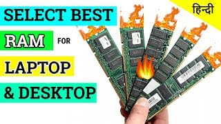 RAM BUYING GUIDE | How to Select Correct RAM for your LAPTOP & DESKTOP PC | How to Choose RAM 2019