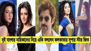 দুই বাংলার নায়িকাদের নিয়ে যা বললেন কলকাতার অভিনেতা জিত   Actor Jeet   Bangla News Today