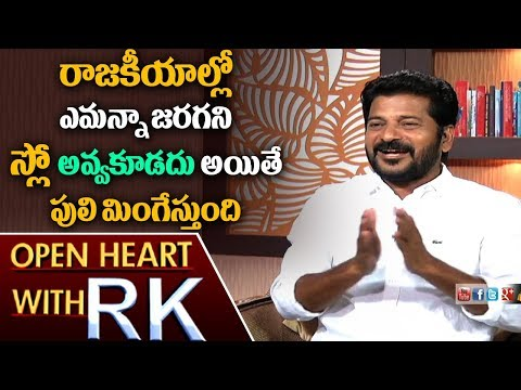 T Congress Working President Revanth Reddy About His fight with KCR | Open Heart with RK |ABN Telugu