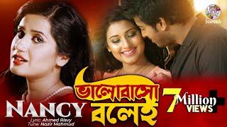 Valobasho Bolei | NANCY | Shipan | Suma | Music Video | Soundtek