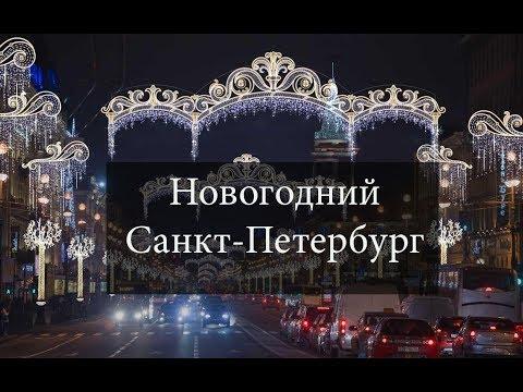 VLOG 16. Экскурсия по новогоднему Санкт-Петербургу. Новый год 2018. Winter Saint Petersburg Russia