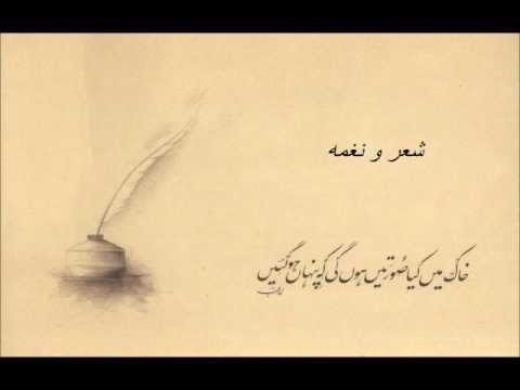 Iqbal bano - Muddat hoi hai yaar ko mehmaan (Mirza Ghalib) شعر و نغمه...