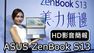 ASUS ZenBook S13【HD影音簡報】: 領先全球97%超高螢幕佔比