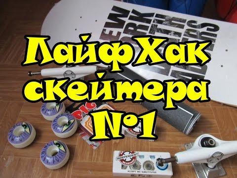 Лайфхак скейтбордиста №1.Это должен знать каждый!Как почистить наждак(шкурку) для скейтборда.