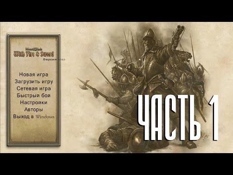 Mount & Blade: Огнем и мечом - Прохождение - #1 - Где соль ?