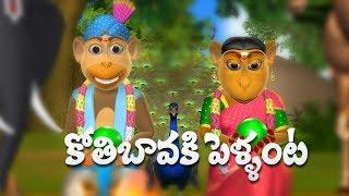 Kothi Bavaku Pellanta Telugu Rhymes for Children - 3D Animation Telugu Kids Songs