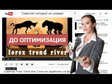 Forex trend river 2.0