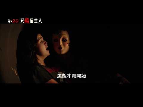 【只殺陌生人】The Strangers:Prey at Night 精采預告~04/20 死神上門
