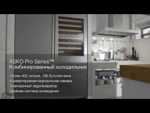 ASKO ProSeries™ - техника для кухни