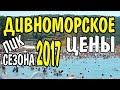 VLOG 340 Геленджик LIFE Дивноморское в пик сезона 2017