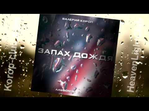 Валерий Короп - Запах Дождя