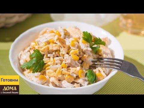 Простой и вкусный салат Нежность | ГОТОВИМ ДОМА с Оксаной Пашко