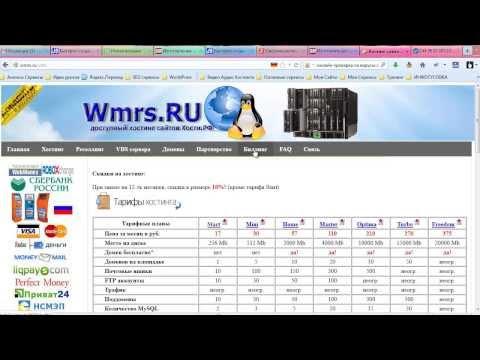 Хостинг Wmrs.Ru - Как закачать сайт на хостинг.