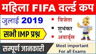 Sports current affairs 2019  women's fifa world cup important questions NTPC MTS महिला फीफा विश्वकप