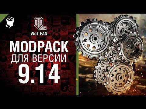 ModPack для 9.14 версии World Of Tanks от WoT Fan