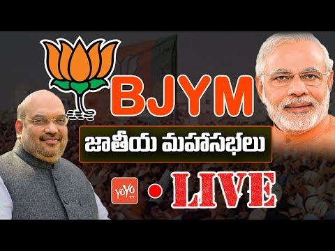Amit Shah Hyderabad Public Meeting LIVE | BJYM Mahasabhalu | Telangana BJP LIVE | YOYO TV Channel