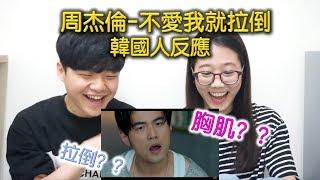 【韓國人看 周杰倫-不愛我就拉倒 REACTION】 超好笑XDD