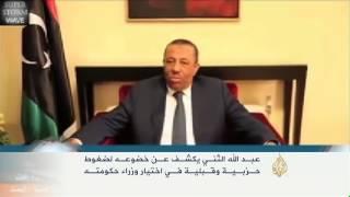 خليفة الغويل يتسلم مهام رئاسة الوزارة في ليبيا