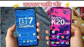 Redmi K20 pro vs one plus 7 full comparisone