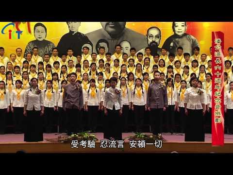 潘公道長60周年紀念音樂劇