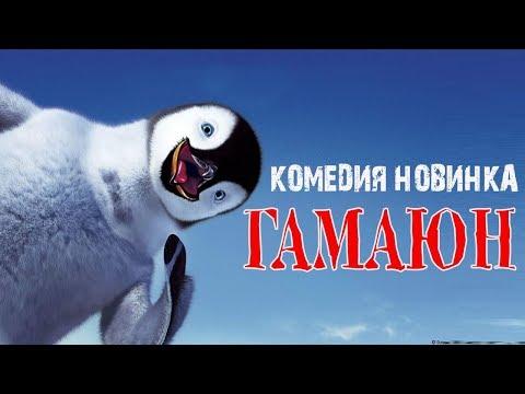 ВСЕ ИЩУТ ЭТОТ ФИЛЬМ Птица Гамаюн 2018  комедия новинка
