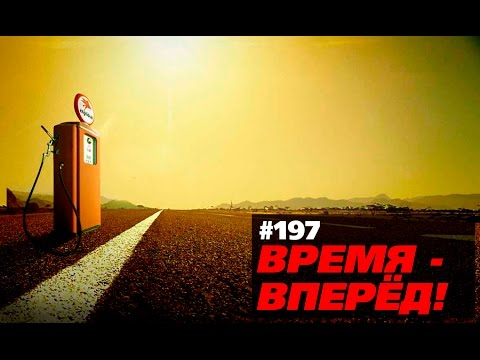 Новости «страны-бензоколонки» Время-вперёд! 197