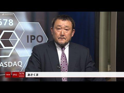 あさくま[7678]JASDAQ IPO